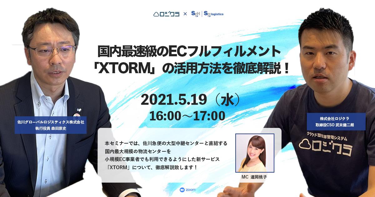 国内最速級のECフルフィルメント「XTORM」の活用方法を徹底解説!-May-12-2021-05-59-34-82-AM
