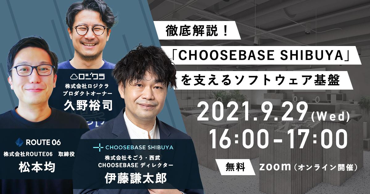 徹底解説!「CHOOSEBASE SHIBUYA」を支えるソフトウェア基盤